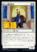 《恭しき重装歩兵/Reverent Hoplite》【ENG】[THB白U]