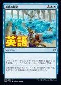 《海神の嘲笑/Sea God's Scorn》【ENG】[THB青U]