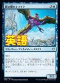 《瞬き翼のキマイラ/Shimmerwing Chimera》【ENG】[THB青U]