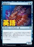 《有刺カサゴ/Stinging Lionfish》【ENG】[THB青U]