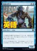 《塩水の巨人/Brine Giant》【ENG】[THB青C]