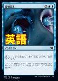 《記憶流出/Memory Drain【ENG】[THB青C]