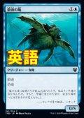 《激浪の亀/Riptide Turtle》【ENG】[THB青C]