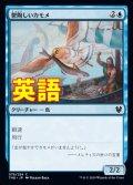 《鬱陶しいカモメ/Vexing Gull》【ENG】[THB青C]