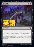 《最後の死/Final Death【ENG】[THB黒C]
