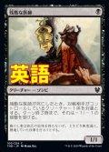 《残酷な医師/Grim Physician【ENG】[THB黒C]