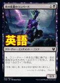 《死の夜番のランパード/Lampad of Death's Vigil》【ENG】[THB黒C]