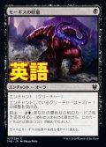 《モーギスの好意/Mogis's Favor》【ENG】[THB黒C]
