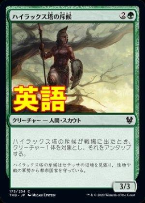 画像1: 《ハイラックス塔の斥候/Hyrax Tower Scout【ENG】[THB緑C]