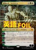 《運命の手、ケイリクス/Calix, Destiny's Hand》FOIL【ENG】[S--金R]