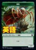 《蜘蛛 トークン》【ENG】[THB緑T]