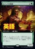 《セテッサの勇者/Setessan Champion》【ENG】[S--緑R]