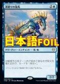 《波破りの海馬/Wavebreak Hippocamp》FOIL【JPN】[THB青R]