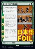 《第1回イロアス競技会/The First Iroan Games》FOIL【JPN】[THB緑R]