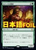 《セテッサの勇者/Setessan Champion》FOIL【JPN】[THB緑R]