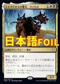 《エイスリオスの番犬、クノロス/Kunoros, Hound of Athreos》FOIL【JPN】[THB金R]