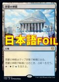 《啓蒙の神殿/Temple of Enlightenment》FOIL【JPN】[THB土地R]