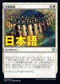 《密集戦術/Phalanx Tactics》【JPN】[THB白U]