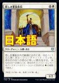 《恭しき重装歩兵/Reverent Hoplite》【JPN】[THB白U]