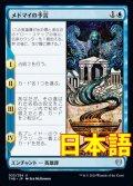 《メドマイの予言/Medomai's Prophecy》【JPN】[THB青U]
