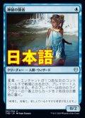 《神秘の賢者/Sage of Mysteries》【JPN】[THB青U]