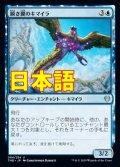 《瞬き翼のキマイラ/Shimmerwing Chimera》【JPN】[THB青U]