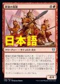 《歓楽の英雄/Heroes of the Revel》【JPN】[THB赤U]