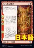 《アナックスの勝利/The Triumph of Anax》【JPN】[THB赤U]