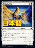 《卓絶した特使/Transcendent Envoy》【JPN】[THB白C]