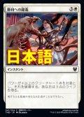 《勝利への躍進/Triumphant Surge【JPN】[THB白C]