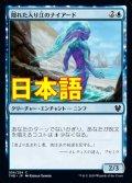 《隠れた入り江のナイアード/Naiad of Hidden Coves》【JPN】[THB青C]