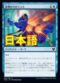 《星明かりのマント/Starlit Mantle》【JPN】[THB青C]