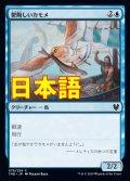 《鬱陶しいカモメ/Vexing Gull》【JPN】[THB青C]