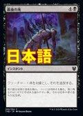 《最後の死/Final Death》【JPN】[THB黒C]
