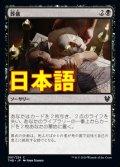 《葬儀/Funeral Rites【JPN】[THB黒C]