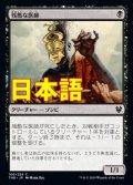 《残酷な医師/Grim Physician》【JPN】[THB黒C]