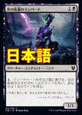 《死の夜番のランパード/Lampad of Death's Vigil》【JPN】[THB黒C]
