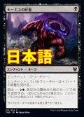 《モーギスの好意/Mogis's Favor【JPN】[THB黒C]