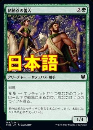 画像1: 《結節点の番人/Nexus Wardens【JPN】[THB緑C]