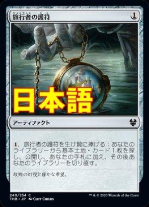 画像1: 《旅行者の護符/Traveler's Amulet【JPN】[THB茶C]