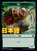 《蜘蛛 トークン》【JPN】[THB緑T]