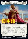 《アクロスの古参兵、タラニカ/Taranika, Akroan Veteran》【JPN】[S--白R]