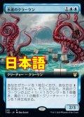《水底のクラーケン/Nadir Kraken》【JPN】[S--青R]