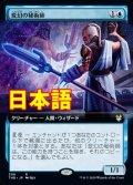 《変幻の秘術師/Protean Thaumaturge》【JPN】[S--青R]