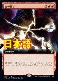 《嵐の怒り/Storm's Wrath》【JPN】[S--赤R]