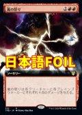 《嵐の怒り/Storm's Wrath》FOIL【JPN】[S--赤R]