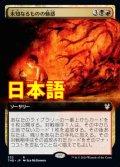 《未知なるものの魅惑/Allure of the Unknown》【JPN】[S--金R]