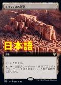 《スコフォスの迷宮/Labyrinth of Skophos》【JPN】[S--土地R]