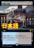 《欺瞞の神殿/Temple of Deceit》【JPN】[S--土地R]
