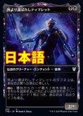 《死より選ばれしティマレット/Tymaret, Chosen from Death》【JPN】[S--黒U]